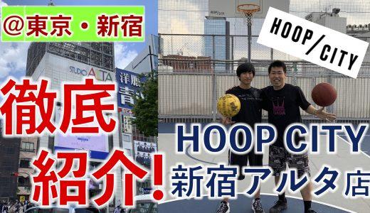 """徹底紹介★新宿アルタでバスケット!""""HOOP CITY"""""""