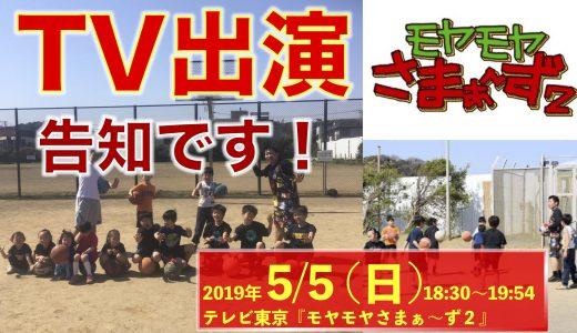 """TV出演情報★""""モヤモヤさまぁ〜ず2""""です!"""