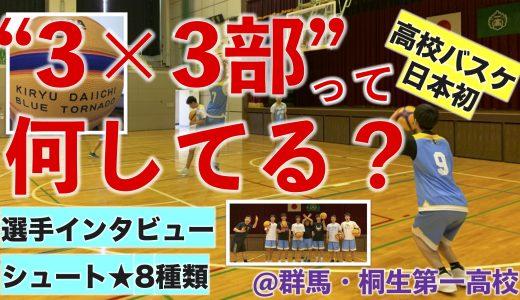 """高校バスケ日本初!""""3×3部""""って何してる?〜群馬★桐生第一高校〜"""