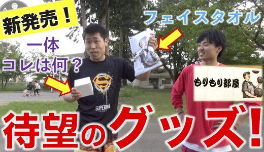 新商品★どっちが好み?待望のグッズ発売!