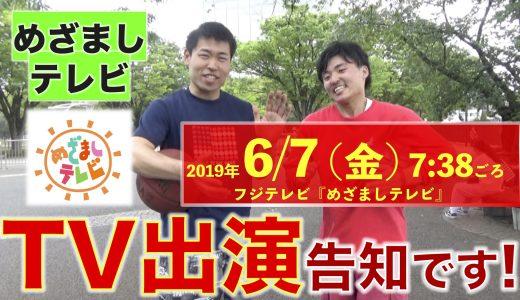 """TV出演情報★""""めざましテレビ""""です!"""