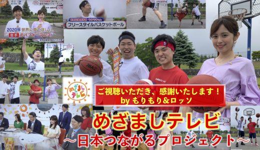 めざましテレビ★ご視聴御礼〜本番前はこんな悲劇が!〜