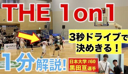 1on1!日本大学★黒田亘選手〜1分解説〜