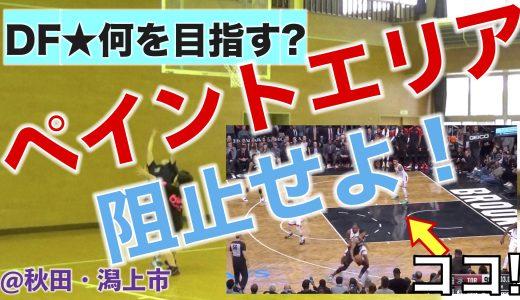 """""""ペイントエリア""""侵入を阻止せよ!〜ディフェンス実践〜"""