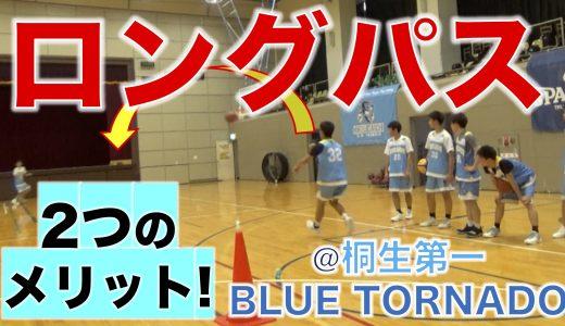 """パススキル★2つのメリット""""ロングパス""""!"""