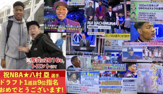 あっぱれ!八村塁選手!感動のNBAドラフト会議!