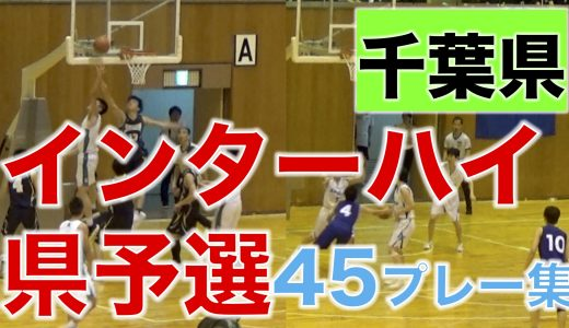 """千葉★2019インターハイ県予選!""""45""""プレー集"""