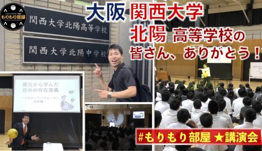 """講演会テーマは""""復興支援""""@大阪・関西大学北陽高校"""