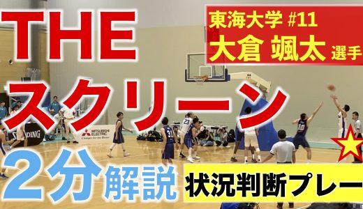 スクリーン!東海大学★大倉颯太選手〜2分解説〜