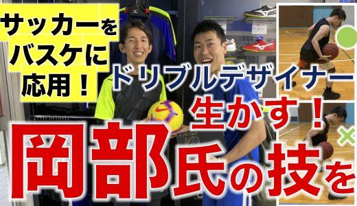 ドリブルデザイナー岡部氏の技!サッカーをバスケットに応用!