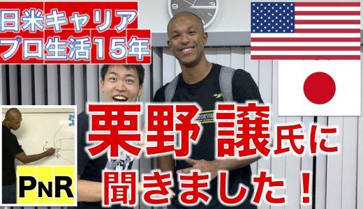 栗野譲氏に聞きました!〜日米キャリア・プロ生活15年〜