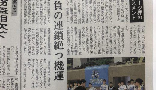 桐生第一高校★新聞記事〜スポーツ界のハラスメント〜