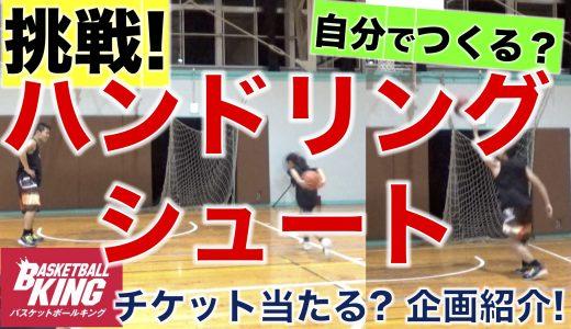 挑戦!ハンドリングシュート!〜代表戦チケットプレゼント企画〜