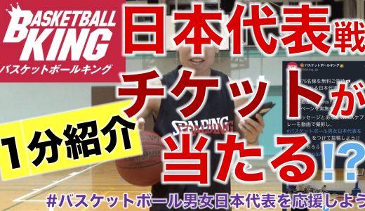"""〆切迫る""""9日""""★日本代表戦チケットが当たる!?"""