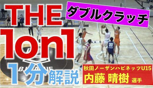 1on1!秋田ノーザンハピネッツU15★内藤晴樹選手〜1分解説〜