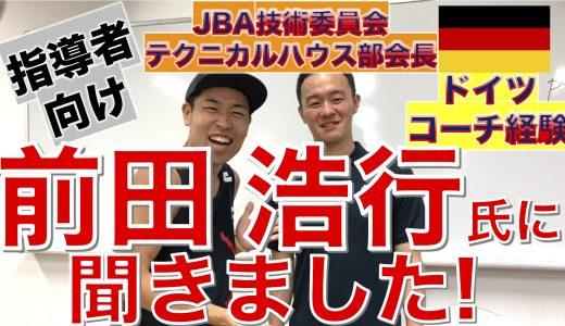 前田浩行氏に聞きました!〜テクニカルハウス部会長・ドイツチーム指導経験〜