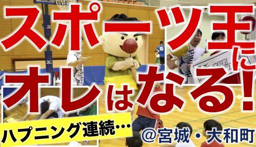 スポーツ王にオレはなる!〜イベントハイライト〜