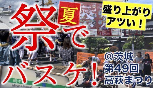 茨城・高萩まつりに参上!〜イベントハイライト〜