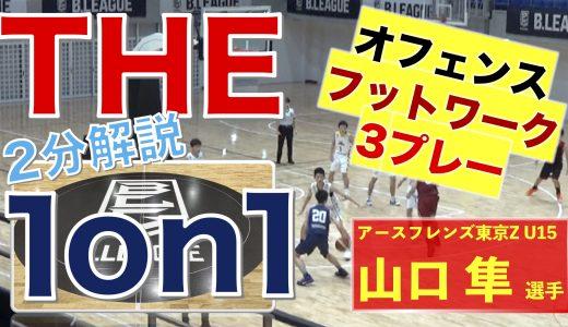 1on1!アースフレンズ東京Z・U15★山口隼選手