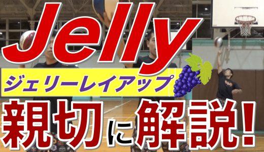 """""""Jelly""""を親切解説!〜ジャンプ力なくてすみません〜"""