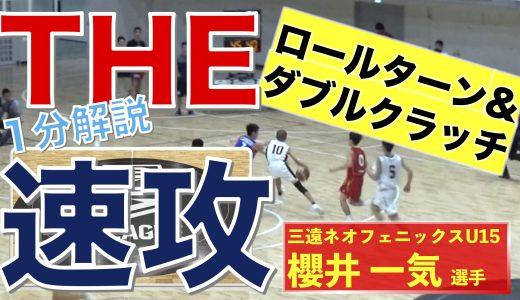 速攻!三遠ネオフェニックスU15★櫻井一気選手
