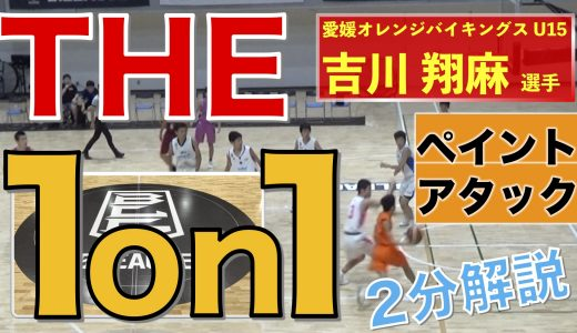 1on1!愛媛オレンジバイキングスU15★吉岡翔麻選手