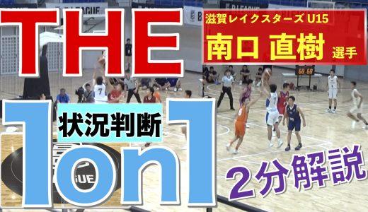 1on1!滋賀レイクスターズU15★南口直樹選手