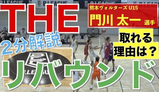 リバウンド!熊本ヴォルターズU15★門川太一選手