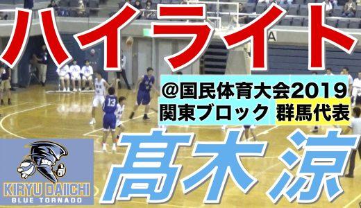 髙木涼シュート★ハイライト@国体関東ブロック・群馬代表