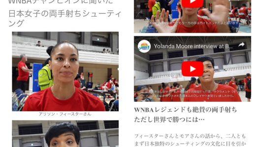 """【オススメ記事】WNBAチャンピオンに聞いた""""日本女子の両手射ち"""""""