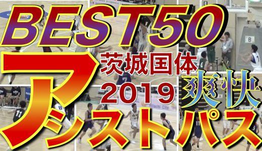 見ているだけで爽快!アシストパスBEST50〜国体2019少年男子〜
