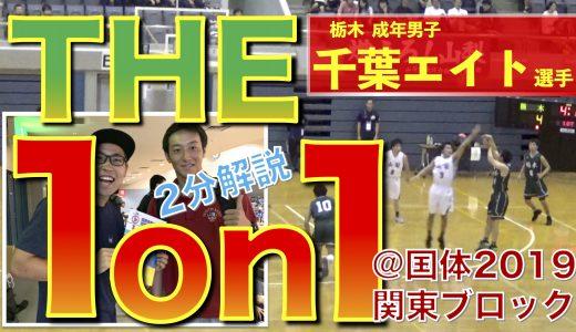 1on1★千葉エイト選手〜栃木成年男子〜