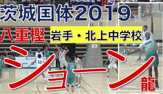 """国体★岩手少年男子""""八重樫ショーン龍""""選手〜好プレー集〜"""