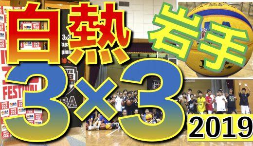 白熱★岩手で3×3!〜U18・FESTIVALハイライト〜