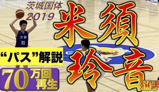 なぜ米須選手のパスは観客を虜にするのか?