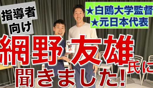 網野友雄氏に聞きました!〜白鴎大学監督・元日本代表〜