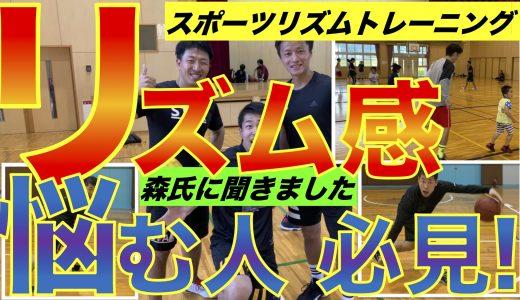 """もし""""リズム感""""に悩んでいるなら必見!森宜裕氏に聞きました!〜スポーツリズムトレーニング協会〜"""