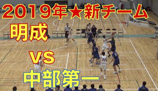 新チーム!明成vs中部第一★2019年度