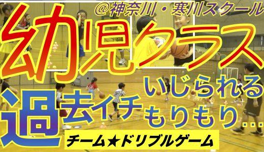 幼児クラス★癒しをどうぞ♪ チーム戦って楽しい! 〜ドリブルGAME〜