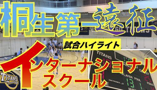 桐生第一★インターナショナルスクール遠征へ!