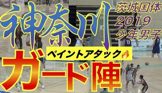 """神奈川ガード陣が超攻撃的!""""ペイントアタック""""に注目!"""