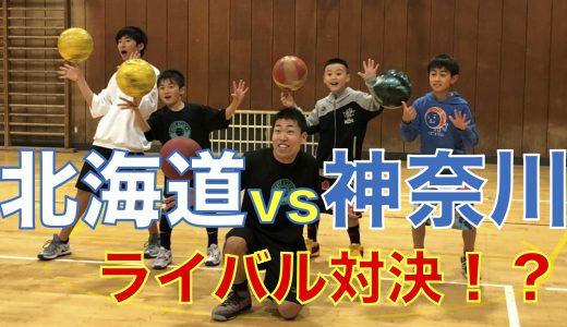 ライバル対決!?神奈川vs北海道
