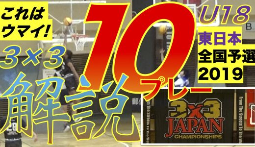 """これはウマイ!技あり""""10プレー""""解説!〜3×3U18東日本大会〜"""