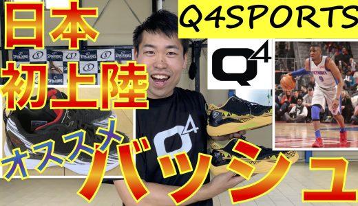 """イチオシ!日本初上陸バッシュ""""Q4スポーツ"""""""