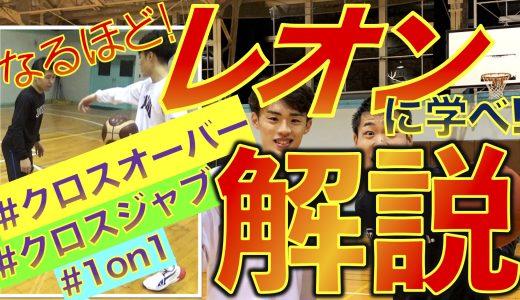 """レオンの""""極意""""を本人解説!〜クロスオーバー&クロスジャブ〜"""