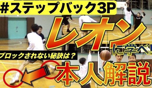 """レオンの""""極意""""を本人解説!〜ステップバック&3P〜"""
