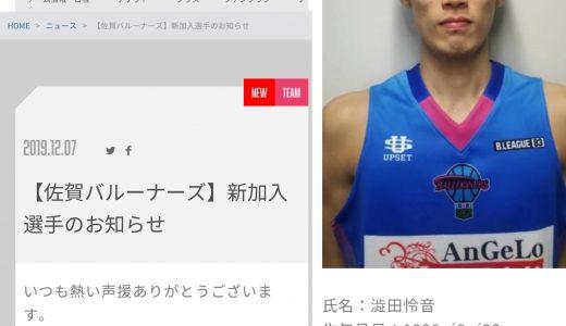BIG NEWS★澁田怜音選手、 佐賀のBリーグチームの特別指定選手に!