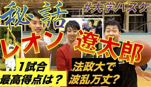 【本音トーク】大学バスケで活躍★法政・遼太郎&駒澤・レオン!そんな経験していたのか!