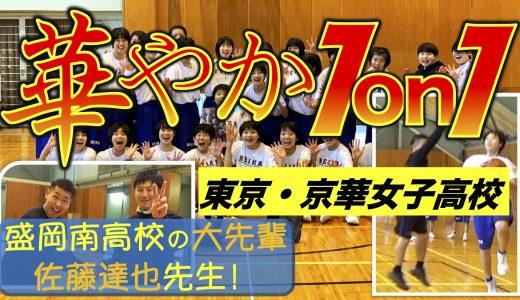 華やか1on1!盛岡南の大先輩、佐藤達也HCの京華女子高校!
