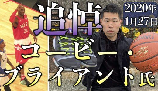 【追悼】コービー・ブライアント〜感謝の想いよ届け〜◆R.I.P Kobe Bryant